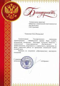 Благодарственное письмо от ГУЗ «Забайкальское краевое бюро судебно-медицинской экспертизы». Спецоценка (СОУТ)