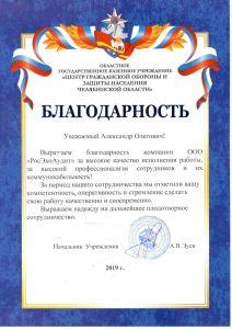 Благодарность от Центра ГО и ЧС Челябинской обл. Спецоценка (СОУТ)