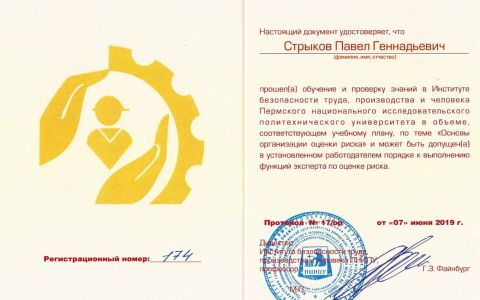 Удостоверение - оценка риска (Стрыков П.Г.)